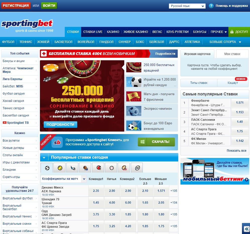 Сайт букмекерской конторы Спортингбет