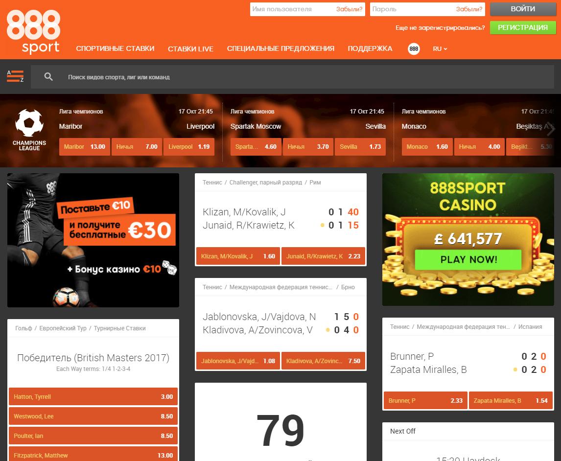 Сайт букмекерской конторы 888sport